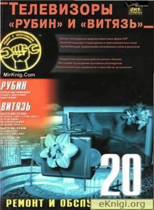 """""""ВИТЯЗЬ 37 ТЦ 501″, PDF,"""